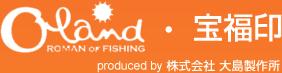 釣り用品製造のOland・宝福印 produced by 大島製作所
