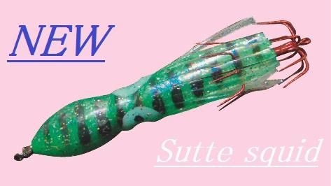 Sutte/バック付NEW